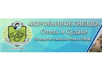 Гостиницы в Судаке - отель «Воробьиное гнездо», отличное место для недорого семейного отдыха!, фото — «Реклама Крыма»