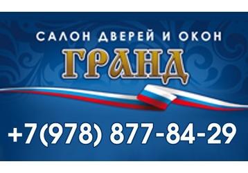 Окна и двери в Севастополе – «Гранд»: качественная продукция для домашнего уюта, фото — «Реклама Севастополя»