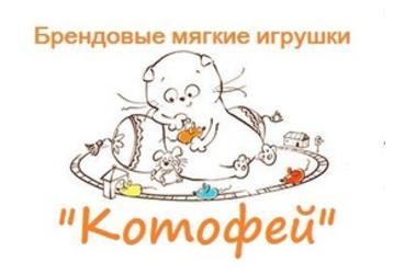 Брендовые мягкие игрушки в Севастополе – «Котофей»: отличный подарок для детей и взрослых!, фото — «Реклама Севастополя»