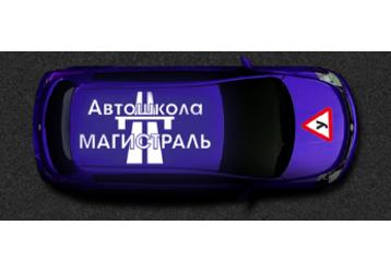 Автошкола в Крыму – «Магистраль»: для тех, кто действительно хочет научиться водить!, фото — «Реклама Крыма»
