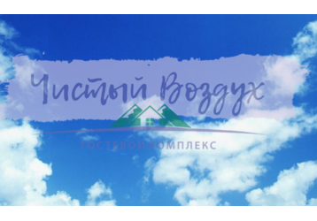 Гостевой комплекс «Чистый воздух» -  семейный отдых в сердце Байдарской долины!, фото — «Реклама Севастополя»