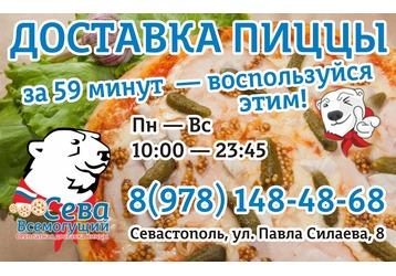Доставка пиццы в Севастополе - «Сева Всемогущий», выбери на свой вкус! , фото — «Реклама Севастополя»