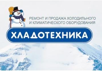 Продажа, монтаж, ремонт холодильников, кондиционеров и вентиляции в Крыму- «Хладотехника», фото — «Реклама Крыма»