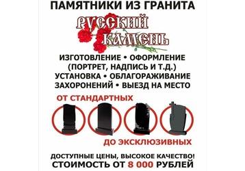 Изготовление памятников из гранита, облагораживание захоронений в Севастополе – «Русский камень», фото — «Реклама Севастополя»