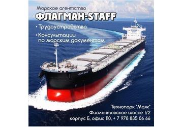 Вакансии для моряков, оформление документов, биометрических паспортов в Крыму - «Флагман – Staff», фото — «Реклама Крыма»