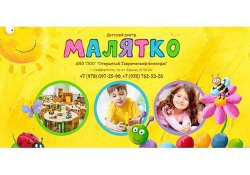 Детский развивающий центр в Симферополе – «Малятко»: все для всестороннего развития ребенка, фото — «Реклама Крыма»