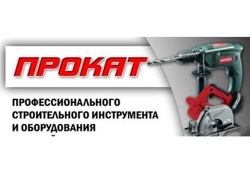 Аренда строительного оборудования и электроинструмента в Крыму – магазин «Домстрой», выбор, качество, фото — «Реклама Крыма»
