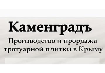 Тротуарная плитка в Крыму – компания «КаменьградЪ»: качественная плитка по доступной цене!, фото — «Реклама Крыма»