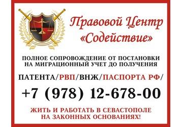 Оформление вида на жительство, патента, РВП, паспорта РФ в Севастополе – «Содействие», фото — «Реклама Севастополя»