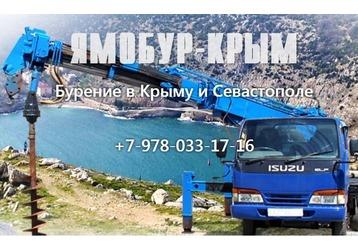 Бурение в Крыму – «Ямобур-Крым»: профессиональный подход, высокое качество, низкие цены!, фото — «Реклама Крыма»