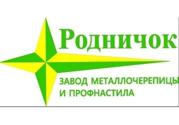 «Родничок» - главный по крышам! Металлочерепица, профнастил, гладкий лист, водосточные системы, монтаж кровли в Крыму, фото — «Реклама Крыма»