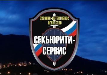 Охрана, личная безопасность в Крыму – ОА «Секьюрити-Сервис»: с нами всегда надежно и безопасно!, фото — «Реклама Крыма»