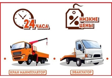 Аренда крана-манипулятора, эвакуатора и автовышки - быстро и недорого!, фото — «Реклама Симферополя»