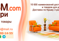 Category_tovary-dlya-doma-sevastopol-dostavka-krym-simferopol