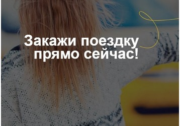 Заказ такси в Севастополе – «PickUp». Удобно, надежно, быстро!, фото — «Реклама Севастополя»