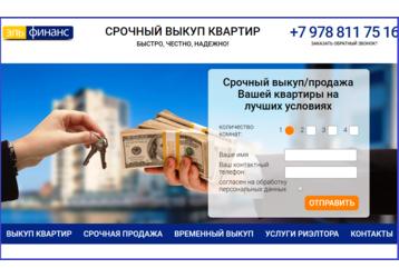 Срочный выкуп квартиры, оформление срочной продажи, ВСЕ виды работы с недвижимостью в Севастополе!, фото — «Реклама Севастополя»