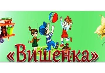 Все для детского творчества в Крыму – интернет-магазин «Вишенка»: быстрая доставка, доступные цены, фото — «Реклама Крыма»