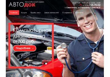 Автосервис в Севастополе – компания «АВТОдок»: профессионально, качественно!, фото — «Реклама Севастополя»