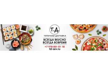Доставка японских и итальянских блюд в Севастополе – «Типичная доставка»: всегда вкусно и быстро, фото — «Реклама Севастополя»