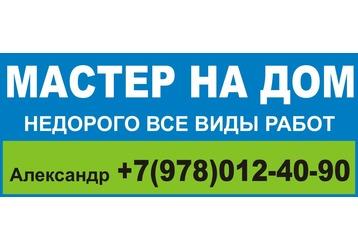 Мастер на дом в Севастополе – быстро, качественно, надежно!, фото — «Реклама Севастополя»