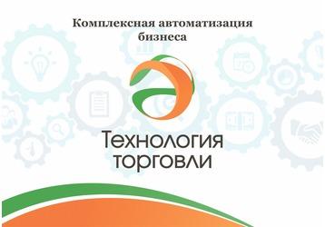 «Технология торговли»: полная автоматизация розничной и мелкооптовой торговли в Крыму и Севастополе, фото — «Реклама Севастополя»