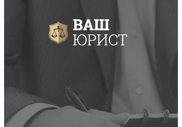 Юридическая помощь в Севастополе – «Ваш юрист»: быстро, грамотно, профессионально, фото — «Реклама Севастополя»