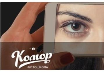 Курсы фотографии в Севастополе – фотошкола «Колюр». Станьте лучшими!, фото — «Реклама Севастополя»