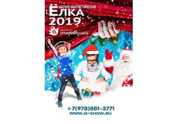 Новогодняя научно-фантастическая ёлка 2019 в секретной лаборатории Деда Мороза в Севастополе!, фото — «Реклама Севастополя»