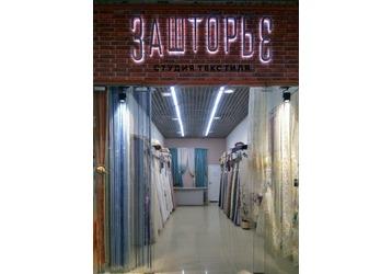 Портьеры, шторы, услуги дизайнера  в Севастополе – студия текстиля «Зашторье»., фото — «Реклама Севастополя»