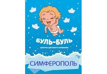 Плавание для малышей в Симферополе – центр «Буль-Буль»: домашняя атмосфера, приветливый персонал!, фото — «Реклама Крыма»