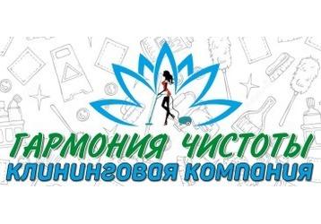 Уборка, мытье окон, глажка в Севастополе – клининговая компания «Гармония чистоты»: быстро, доступно, фото — «Реклама Севастополя»