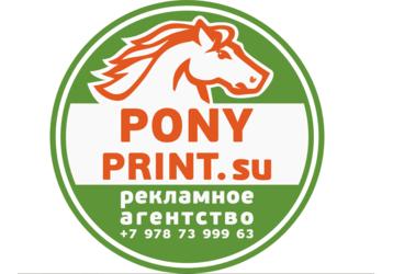 Вывески, лайтбоксы, полиграфия Севастополе – рекламное агентство «PonyPrint»: креатив, качество!, фото — «Реклама Севастополя»