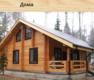 Дома из профилированного бруса в Крыму - «ИзБруса.рф»: качественное жилье для всех!, фото — «Реклама Крыма»