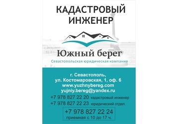 Геодезические работы, купля-продажа недвижимости, помощь в суде в Севастополе – «Южный берег», фото — «Реклама Севастополя»