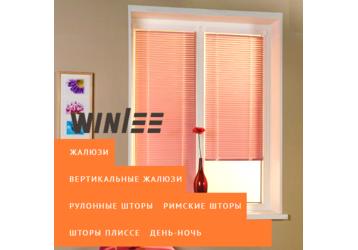 Рулонные или обычные? Выбор штор в 2019-м, фото — «Реклама Севастополя»