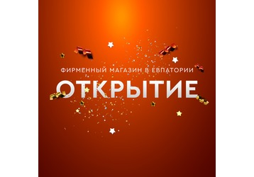 Магазин фирменного оборудования и инструмента в Евпатории – «Dnipro-M», фото — «Реклама Крыма»