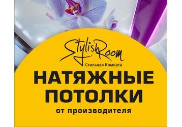 Выгодные цены на натяжные потолки в Севастополе – компания «Стильная комната»!, фото — «Реклама Севастополя»