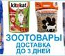 Зоотовары, хозтовары, игрушки, обувь и одежда в Севастополе – «Лагуна-маркет»: с нами дешевле, фото — «Реклама Севастополя»