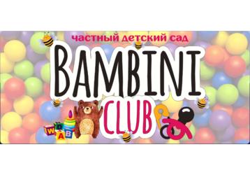 Развивайки, частный детский сад в Севастополе –  «Bambini-Club». Мы уверены, вам понравится!, фото — «Реклама Севастополя»