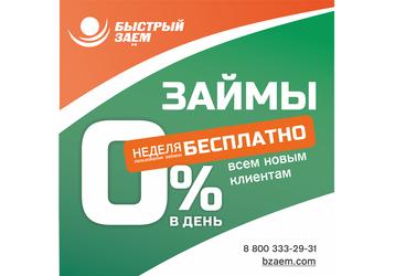 «Быстрый заём» - срочная финансовая помощь в Крыму. Первый заём под 0%!, фото — «Реклама Крыма»