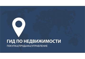 Компания «Гид по недвижимости» в Севастополе  - продажа, покупка, управление! , фото — «Реклама Севастополя»
