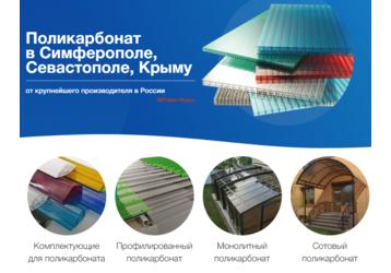 Сезонные скидки -15%! Поликарбонат в Севастополе – надежный материал от ведущего производителя, фото — «Реклама Севастополя»