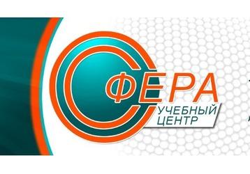 Обучающие курсы в Керчи и Крыму – центр «Сфера»: персональный подход,  доступные цены!, фото — «Реклама Крыма»