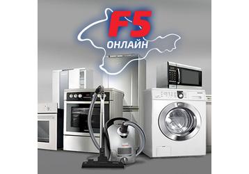 Бытовая техника в Симферополе - «F5-Online»: качество с доставкой на дом, фото — «Реклама Крыма»