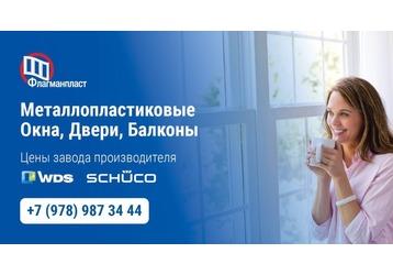 Металлопластиковые окна, двери, балконы и комплектующие в Севастополе – «Флагманпласт», фото — «Реклама Севастополя»