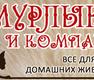 Когтеточки, лежанки, домики, будки для собак в Крыму – «Мурлыка и компания»: всё для ваших любимцев!, фото — «Реклама Крыма»