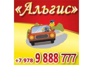 Такси в Большой Ялте – служба такси «Альгис»: быстро, удобно, надежно!, фото — «Реклама Ялты»
