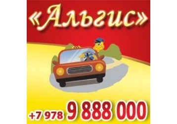 Такси в Симферополе – «Альгис»: быстро, безопасно, комфортно, фото — «Реклама Симферополя»