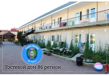 Жилье для отдыха в Крыму - гостевой дом «86 регион»: комфортные условия для отличного настроения!, фото — «Реклама Крыма»