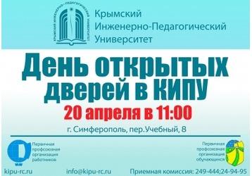 Крымский инженерно-педагогический университет проводит День открытых дверей и приглашает на обучение, фото — «Реклама Крыма»